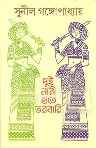 Dui Nari Hate Torobari Sunil Gangopadhyay