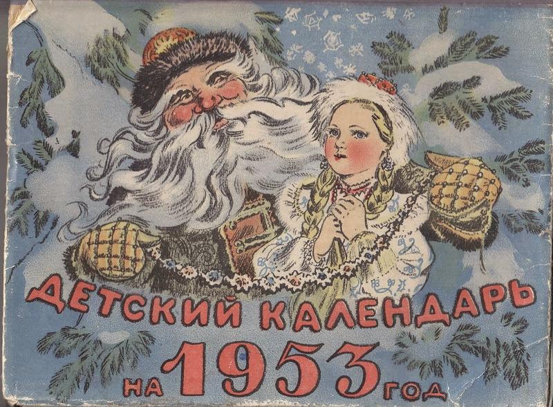 Открытка с новым годом 1949 года