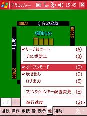 maujyan_menu4.bmp
