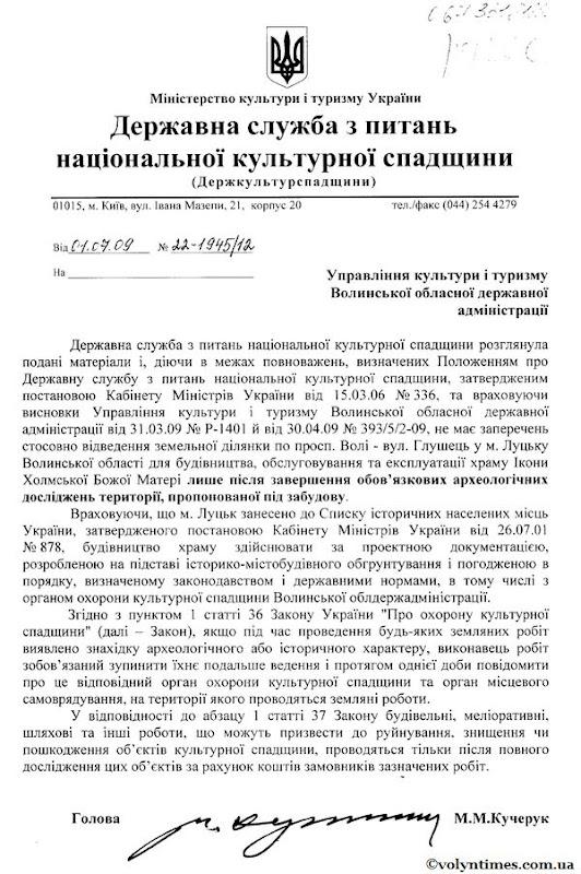 Лист Державної служби з питань національної культурної спадщини01.07.09