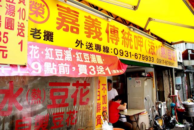 食記.台北.榮.嘉義傳統豆花.豆漿豆花