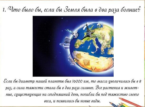 15 гипотетических вопросов глобального масштаба