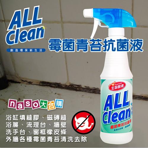 多益得浴室清潔-霉菌青苔抗菌液500c.c