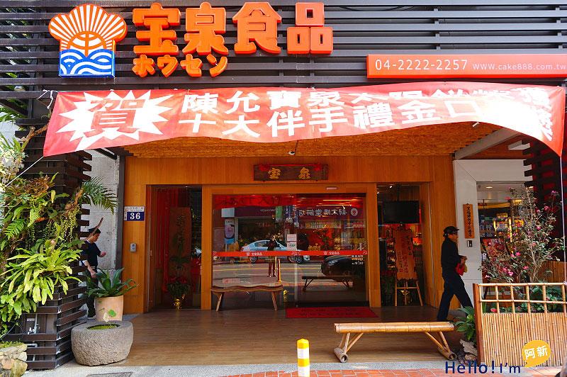 陳允寶泉食品,太陽餅DIY-1