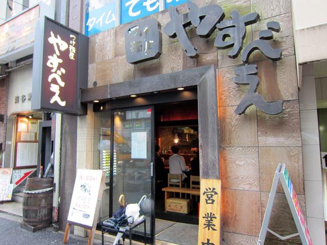 つけ麺やすべえは渋谷明治通り沿いにあります