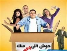 فيلم حوش اللى وقع منك