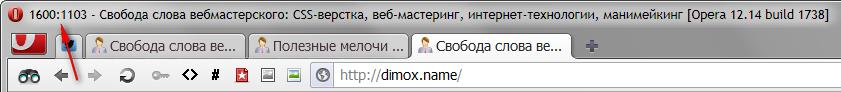 Отображения размера окна страницы в заголовке браузера Opera