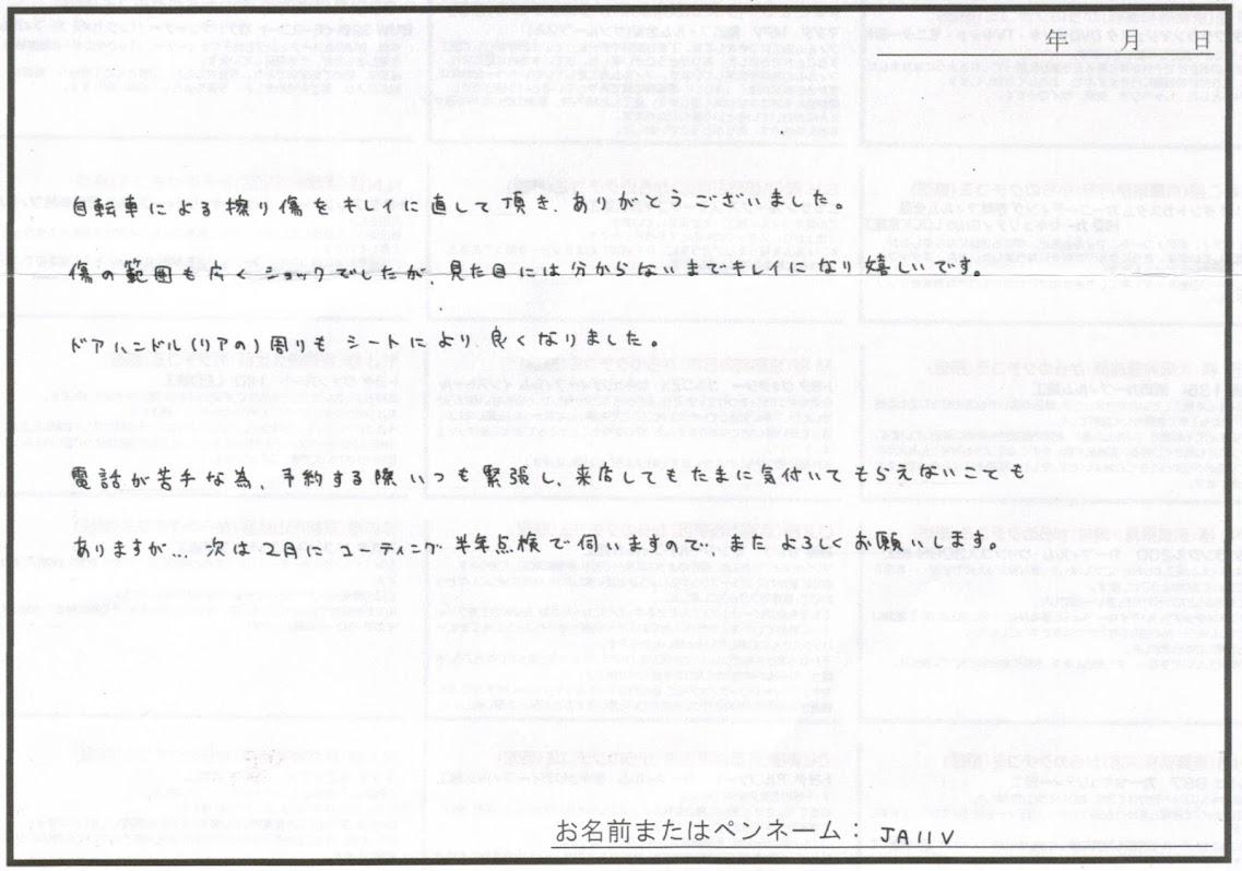 ビーパックスへのクチコミ/お客様の声:JA11V 様(京都市西京区)/スズキ ハスラー