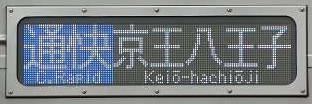 京王電鉄 通勤快速 京王八王子行き1 7000系LED