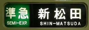 小田急電鉄 準急 新松田行き 5000形行先表示