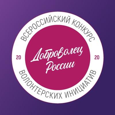 Всероссийский конкурс лучших волонтёрских инициатив «Доброволец России- 2020»
