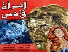فيلم إمرأة في دمى