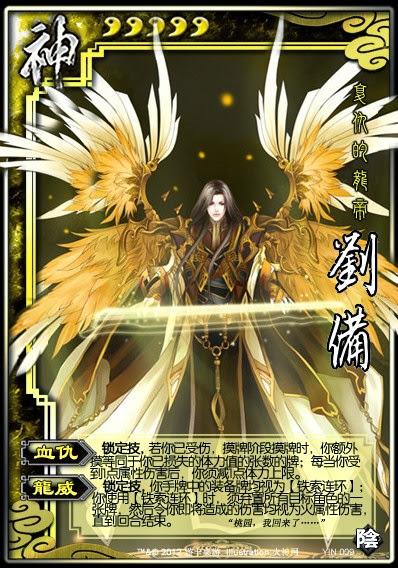 God Liu Bei 7