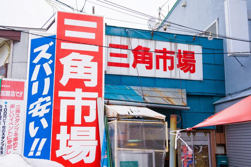 小樽 三角市場 写真1