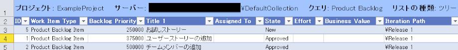Excelから作業項目を変更