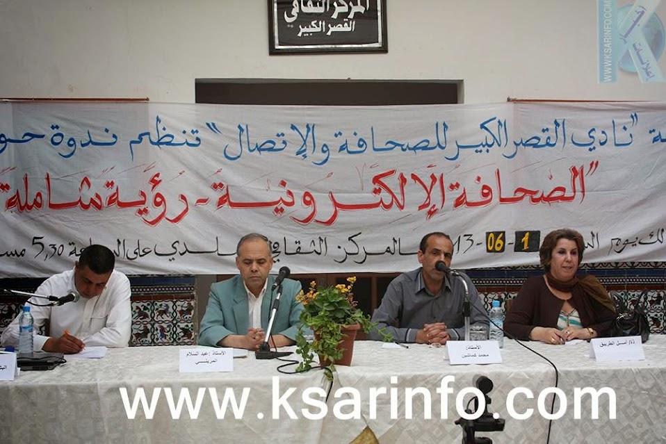 بالصوت والصورة: نادي القصرالكبير للصحافة والاتصال في ندوة حول الصحافة الالكترونية