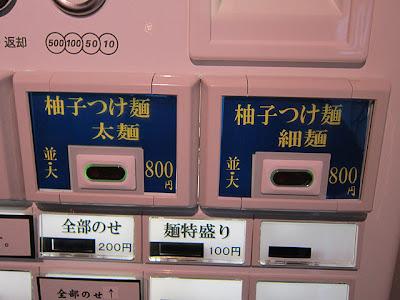 券売機のでかいボタンはつけ麺です。