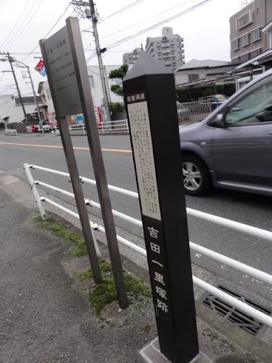 吉田一里塚跡 東海道五十三次
