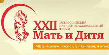 29 сентября − 1 октября 2021 - XXII Всероссийский научно-образовательный форум «Мать и Дитя − 2021»
