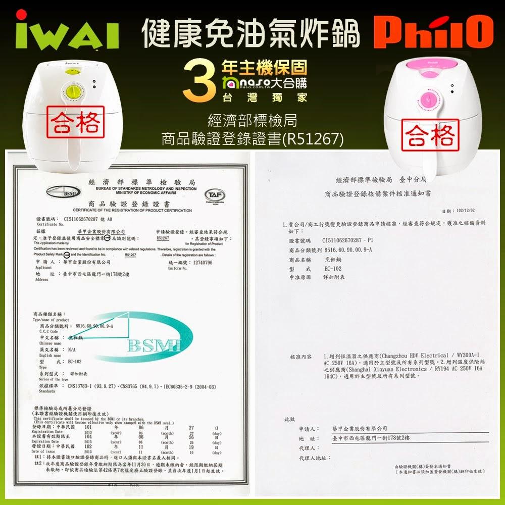 IWAI/飛樂氣炸鍋