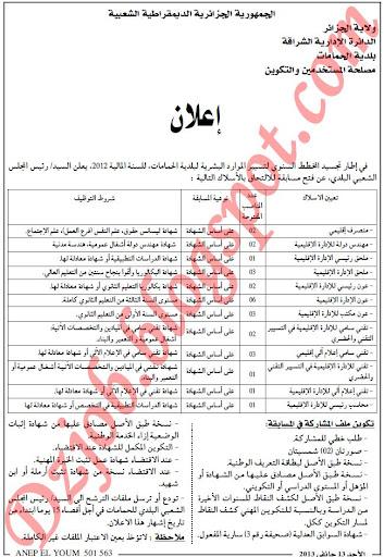 مسابقة توظيف في بلدية الحمامات لولاية الجزائر (27 منصب) 13 جانفي 2013 alger.jpg