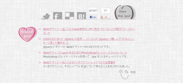 *粉領可愛風的日本網頁設計師網站|Webデザインレシピ  Web Site 3