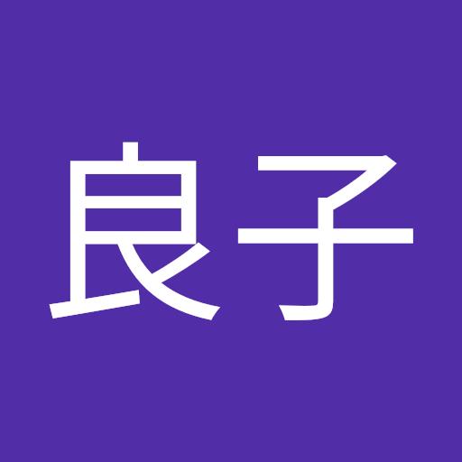 三浦 良子