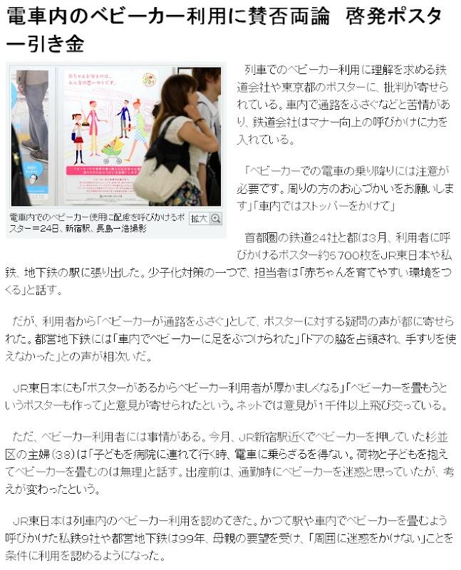 朝日新聞デジタル:電車内のベビーカー利用に賛否両論 啓発ポスター引き金 - 教育