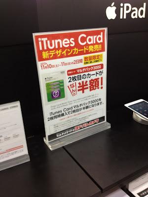 iTunesカード2枚目半額セール