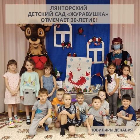 Лянторскому д/с «Журавушка» исполнилось 30 лет