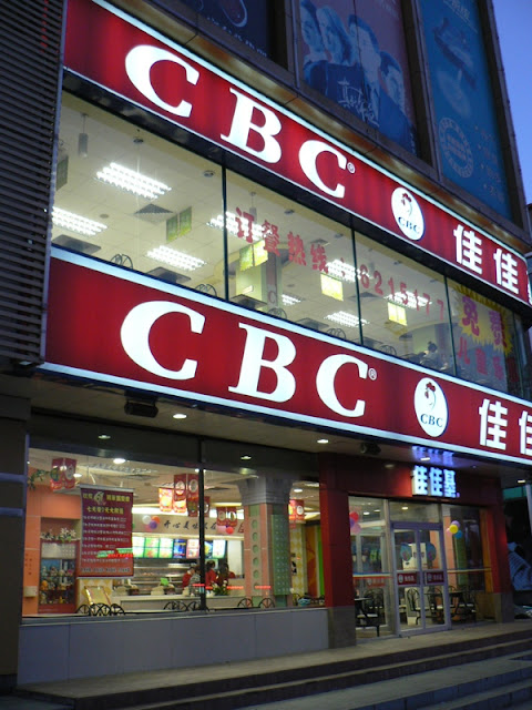CBC restaurant in Dunhua, Jilin
