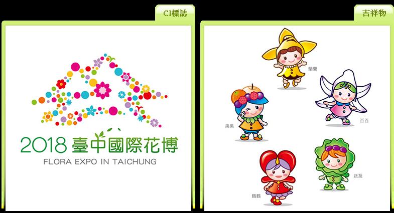 2018臺中花博識別標誌、吉祥物設計徵選得獎作品
