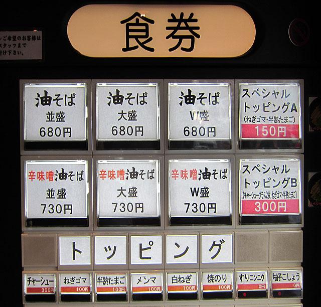 店内の券売機。でかい油そばボタンが並んでます。
