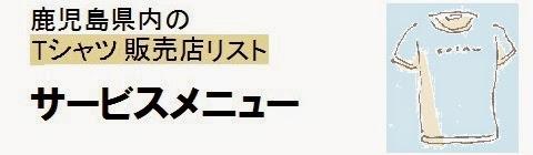 鹿児島県内のTシャツ販売店情報・サービスメニューの画像