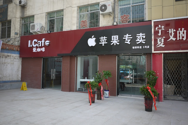 unauthorized Apple store in Yinchuan, China