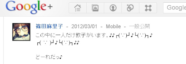 篠田麻里子 - Google+ - この中に一人だけ敦子がいます。♪♪┌(∵)┘♪└(∵)┐♪ ┌( ∵ )┘♪└(∵)┐♪♪ どーれだっ♪