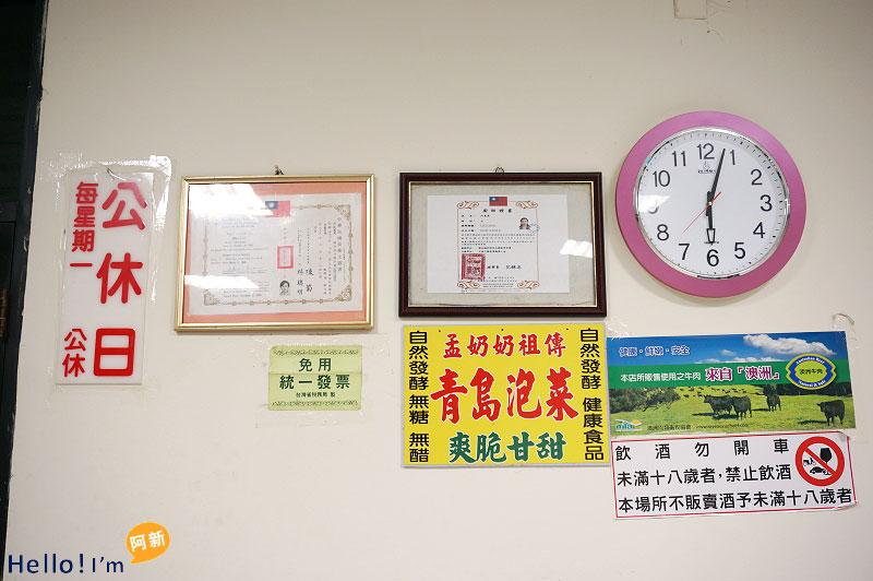 DSC07887 - 孟記復興餐廳|台中眷村菜餐廳推薦:飄香50載,迷人老味道,值得專程。