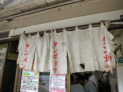トナリ本店の暖簾
