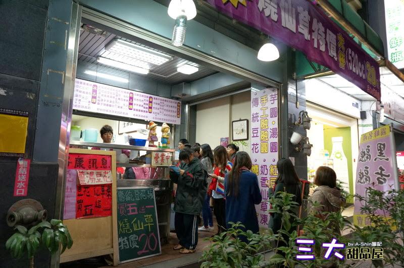 三大甜品屋|樹人商圈,人氣強強滾的三元甜品屋~特色就是料多夠實在
