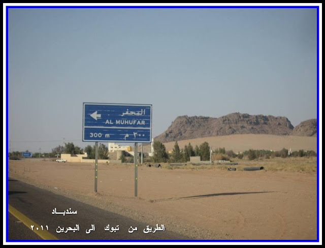 البحرين سندبـاد IMG_1729.JPG