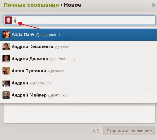 личные сообщения в твиттере