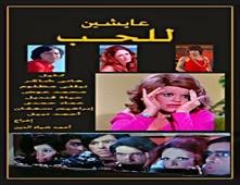 فيلم عايشين للحب