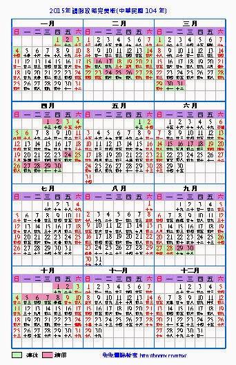 2015年 請假攻略完美版(附請假行事曆下載) http://calendar.22ace.com/2014/09/2015-leave-raiders.html