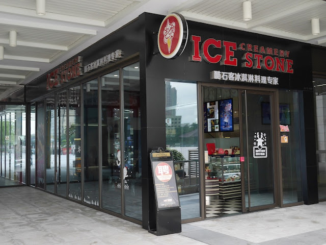 Ice Stone Creamery shop (酷石客冰淇淋料理专家 ) in Zhongshan, China