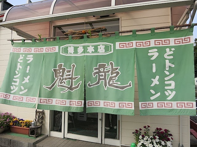 魁龍博多本店の暖簾