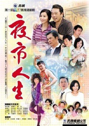 Poster Phim Đời Sống Chợ Đêm - Doi Song Cho Dem