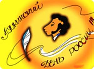 Тверь отметит Пушкинский день России