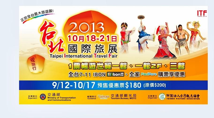 【公民記者活動】2013台北國際旅展參觀資訊、各項活動與溫馨提醒!