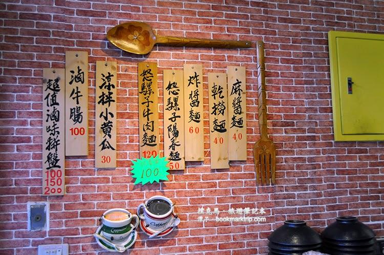 怒騾子麵店價目表