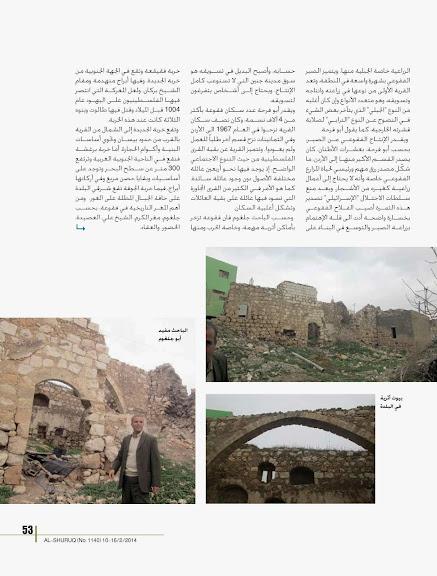 فقوعة على صفحات مجلة الشروق الامراتية 1140-page-053
